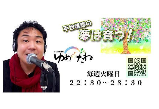 平谷の名刺2020.jpg