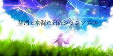 星屑と木漏れ日のシャンソニエ.jpg