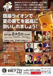 【納品データ】18060012_音楽プラザ銀座店_ランチコンサート.jpg