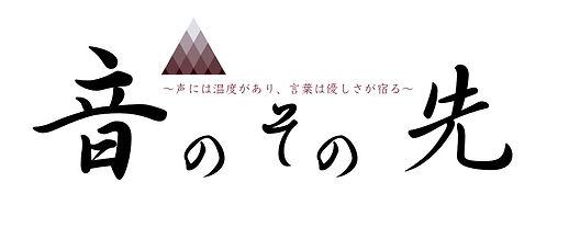 音のその先ロゴ.jpg