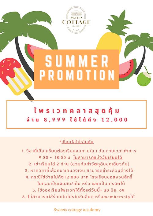 summer promotion.png