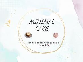 MINIMAL CAKE (เค้กตกแต่งสุดน่ารักสไตล์เกาหลี 🎂)