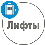 Кнопка_Лифты.png