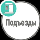 Кнопка_Подъезды.png