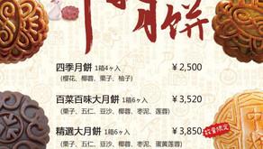 中華のお菓子として有名な月餅