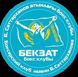 Клуб бокса Бекзат в Алматы