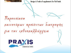 Παρουσίαση καινοτόμων προϊόντων διατροφής για την ιχθυοκαλλιέργεια