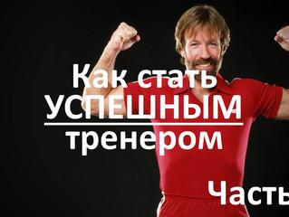 Магнетизм фитнес-тренеров.