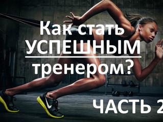 """Зачем людям """"без денег"""" фитнес-тренер?"""