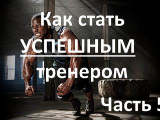 Фитнес-тренеры или угодники-чудотворцы?
