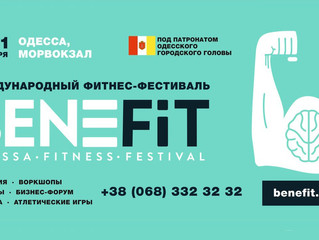 Подключайся к международному фитнес-фестивалю  BENEFIT ODESSA 8-10 сентября 2017!