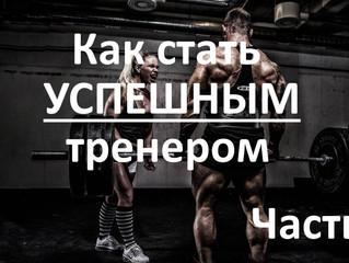 Фитнес-тренеры не профессиональны! Что же с этим делать?