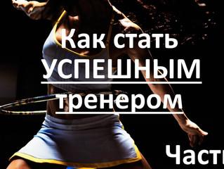 Фитнес-гадалки vs фитнес-продавцы.