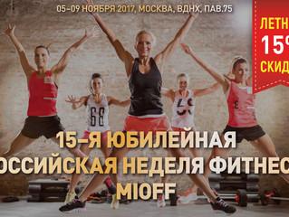 MIOFF приглашает всю  фитнес-индустрию на свой юбилей!