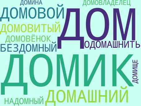 Что такое «Облако слов» и как его использовать при обучении русскому языку?