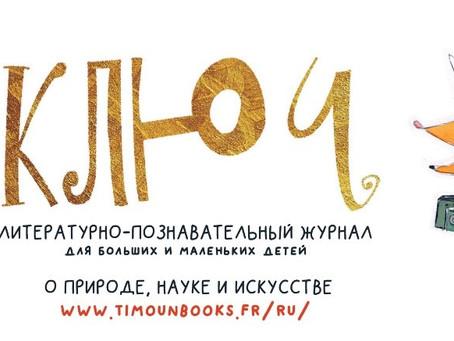 """Журнал """"Ключ"""" для двуязычных детей"""