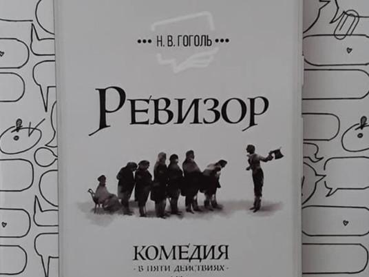 Читаем «Ревизора» с билингвами.