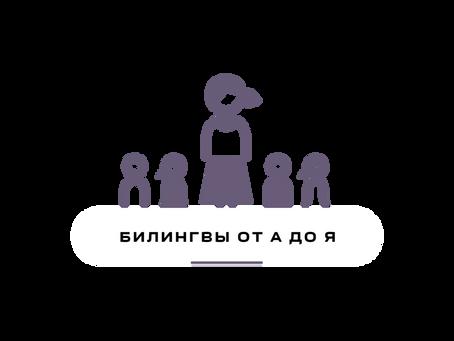 """Первый Североамериканский Форум """"Билингвы от А до Я"""""""