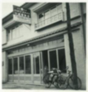 蘆田株式会社60年の歩み