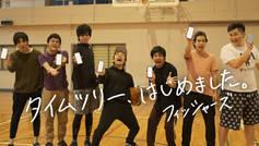 タイムツリー「グループ」篇