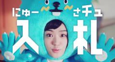 NJSS「エヌジェチュ登場」篇