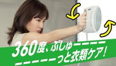 衣類スチーマー 「くるくるスチーム」篇