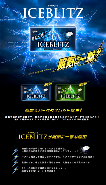 ICE BLITZ / Web site