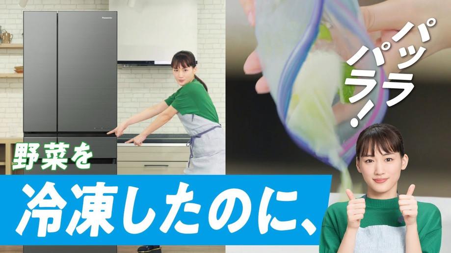 「冷蔵庫」篇