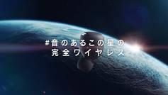 完全ワイヤレスイヤホン「MCN商品」篇