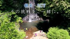 企業CM「ICTで観て!来て! 篇」(30秒)