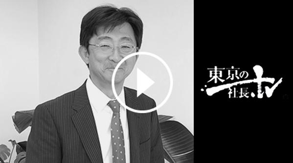東京の社長