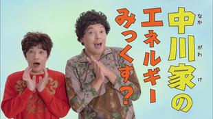 nakagawake