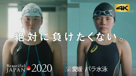 Beautiful JAPAN 愛媛 / パラ水泳篇
