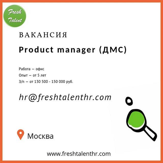 #Вакансия__Ищем Product manager (продукт