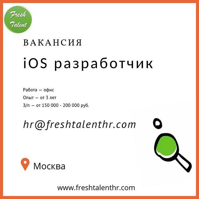 #Вакансия__Ищем iOS разработчика в e-com