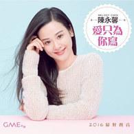 陳永馨 melody chen 愛只為你寫 單曲.jpg