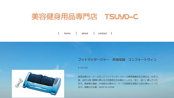 Screenshot_2020-08-05 美容健身用品専門店 TSUYOーC