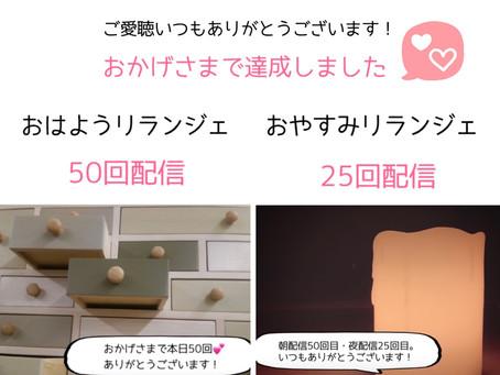 【音声配信連続更新50回目!】stand fm「おはようリランジェ」他配信中です!