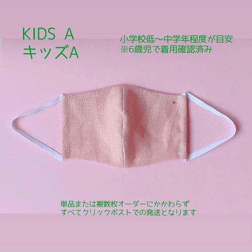 【ピンク】ヘンプ布マスク キッズA(限定数4)第7弾予約販売