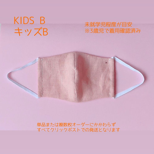 【ピンク】ヘンプ布マスク キッズB(限定数4)第7弾予約販売