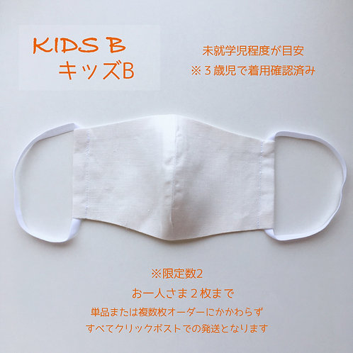 【完売御礼】ヘンプ布マスク キッズB(限定数2/お一人さま2枚まで)第5弾予約販売