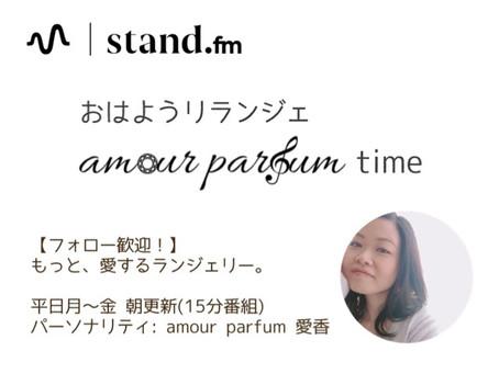 stand fmでラジオ番組発信中です!