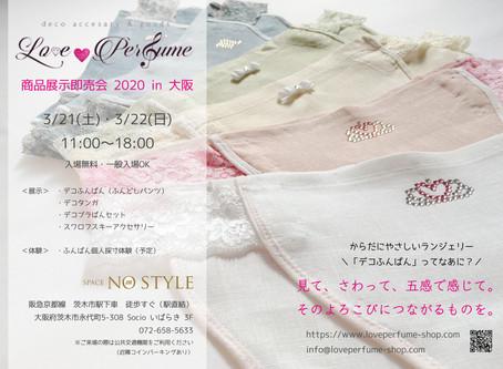 【速報】3/21・22に大阪展示即売会を開催します!