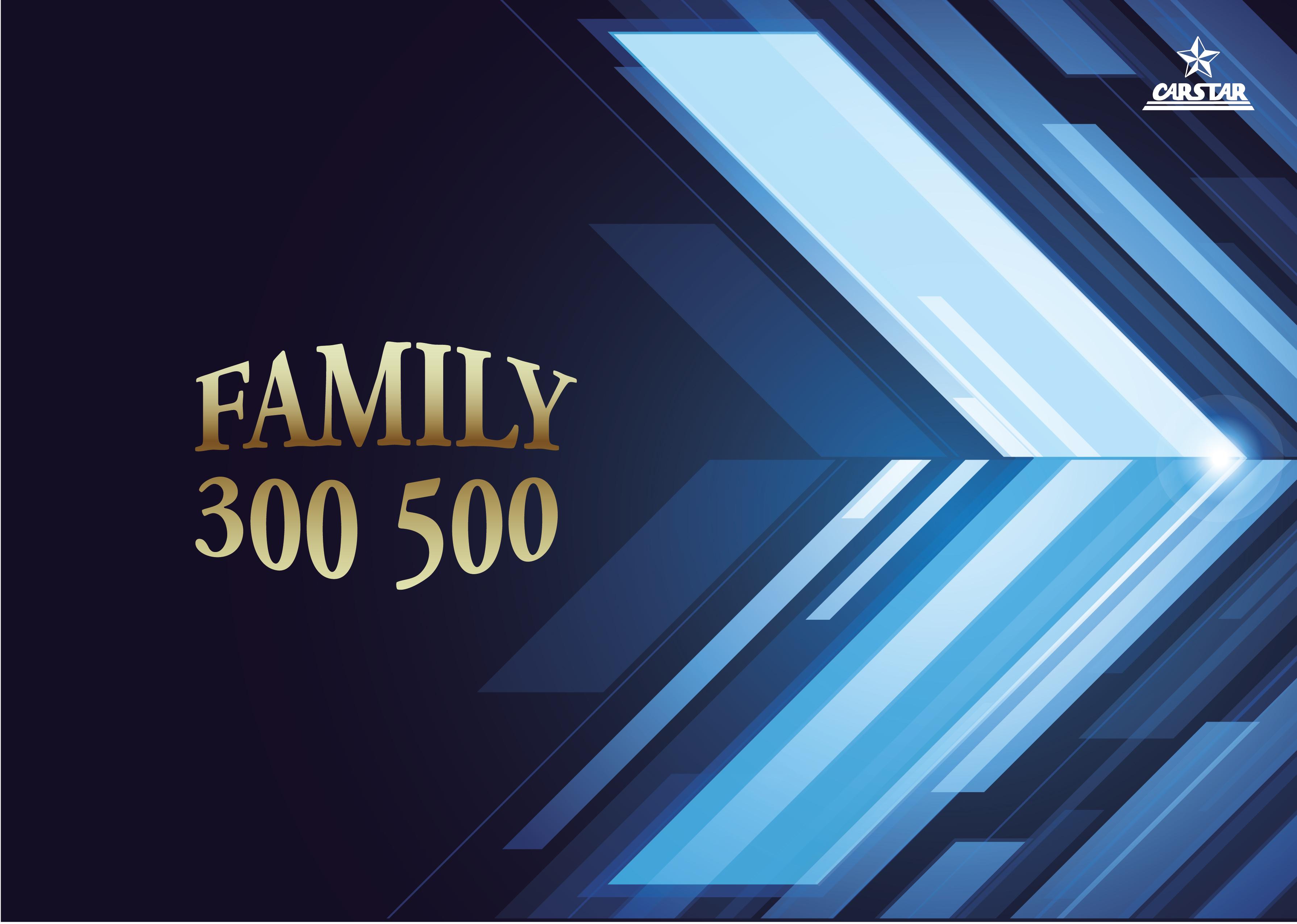 300 500家族型錄