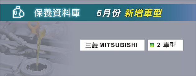 5月-保養資料庫新增-01.png