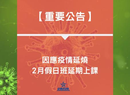 因應新型冠狀病毒疫情,2月假日班課程延期上課