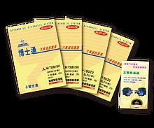 五期堅達、一路發維修手冊,五期柴油車維修書