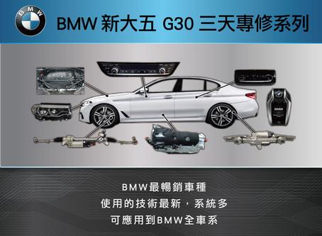 BMW 新大五G30 三天專修系列培訓