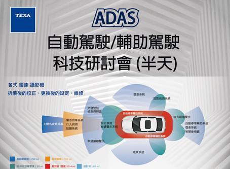ADAS 自動駕駛/輔助駕駛 研討會(半天)