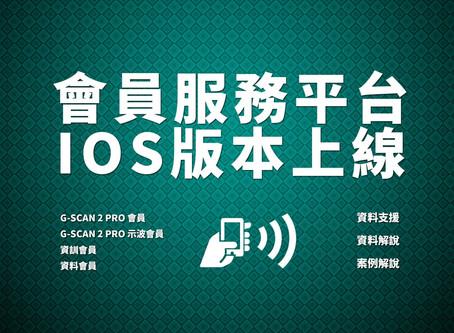 會員服務平台 IOS版上線